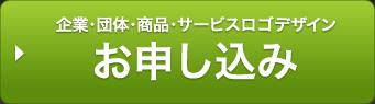 ロゴJPコンクールお申し込み